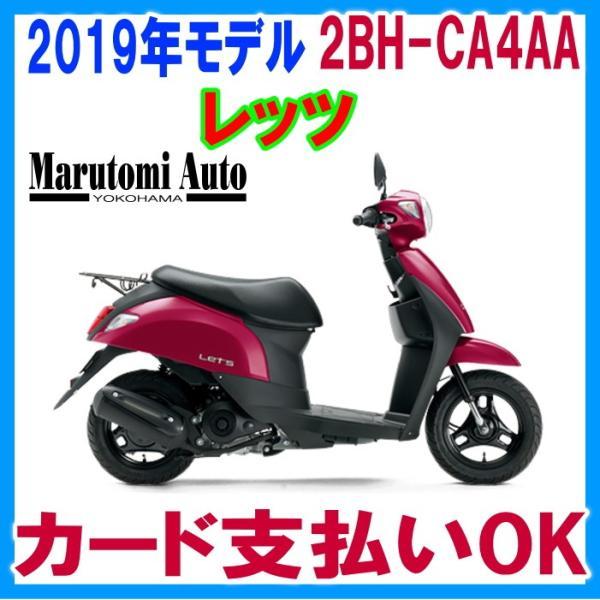 レッツ 新車 赤 カード支払いOK スズキ SUZUKI 2019年モデル 50ccスクーター 原付 2BH-CA4AA ディープマゼンタ|marutomiauto0103
