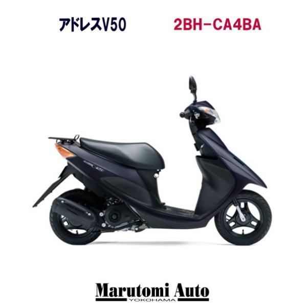 アドレスV50 新車 消紺 カード支払いOK スズキ 2019年 50ccスクーター 原付 2BH-CA4BA マットステラブルーメタリック|marutomiauto0103