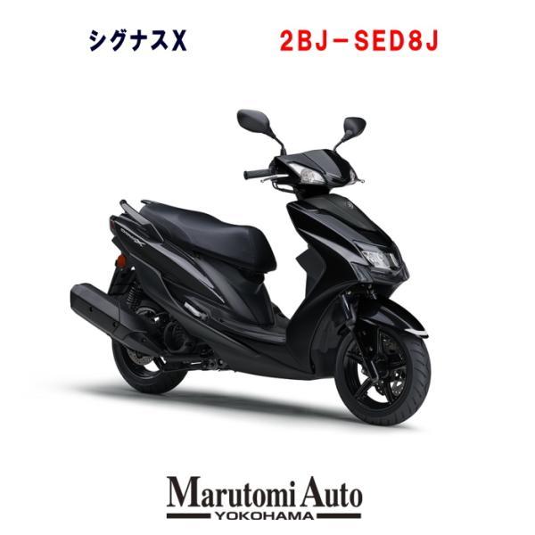 新車 YAMAHA ヤマハ シグナスX CYGNUSX 125cc スクーター バイク 原付二種 ブラックメタリック ブラック 黒 marutomiauto0103