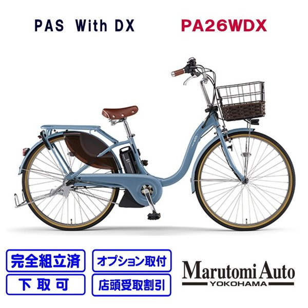 PAS With DX パウダーブルー パスウィズ ウィズDX 26型 2020年 モデル 横浜市 川 崎市 東京都23区内送料無料 電動アシスト自転車 PA26WDX marutomiauto0103