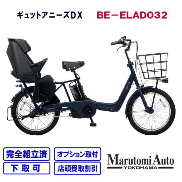 電動自転車 パナソニック ギュットアニーズDX マットネイビー 紺 20インチ 16.0Ah 2020年 BE-ELAD032|marutomiauto