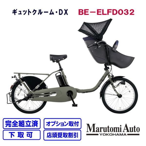 【在庫有り】電動自転車 パナソニック ギュットクルームDX マットオリーブ 20インチ 2020年  BE-ELFD032 電動アシスト自転車 marutomiauto