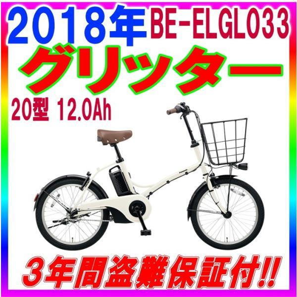 配達・発送もできます 横浜市 川崎市 東京都23区内送料無料 2018年 グリッター 20インチ 12.0Ah パナソニック 電動自転車 BE-ELGL033 ココモミルク 白|marutomiauto