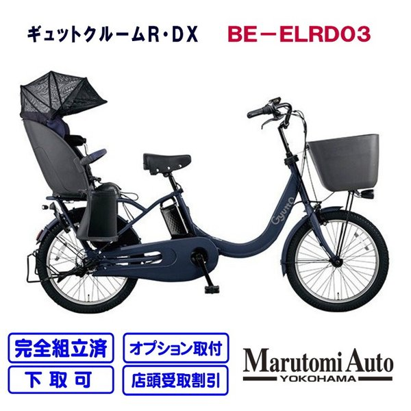 電動自転車 パナソニック ギュットクルームR・DX マットネイビー 紺 ギュットクルームR 2020年 BE-ELRD03 marutomiauto