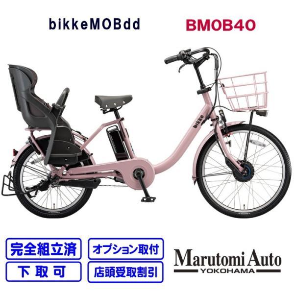 【納期未定】キッズ用ヘルメットプレゼント  2020年モデル ブリヂストン bikkeMOBdd ビッケモブ bikkeMOB BM0B40 オールドローズ ピンク|marutomiauto