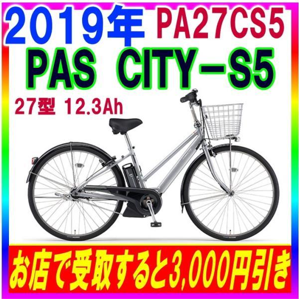 配達・発送もできます 横浜市 川崎市 東京都23区内送料無料 ヤマハ 電動自転車 2019年 PAS CITY-S5 シティS5 PA27CS5 シルバー|marutomiauto