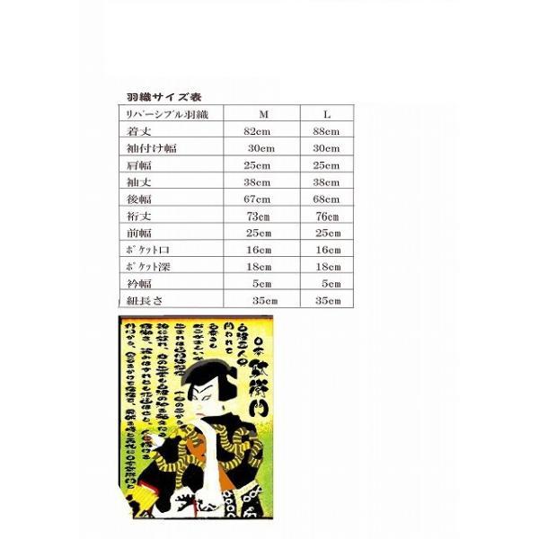 はんてん 半纏 どてら ちゃんちゃんこ 送料無料 メンズ 111-1800-6 歌舞伎柄・和柄 リバーシブルで楽しみ2倍 メンズ 男性用・大判・ルームウェア  あすつく|marutoyo0122|05