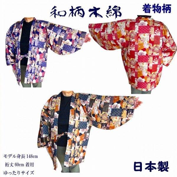 日本製 はんてん 半纏 112-770 友禅の着物の味を表現しました♪ ちゃんちゃんこ おしゃれ・どてら・部屋着・仕事着・ルームウェアー レディース 和柄|marutoyo0122|02