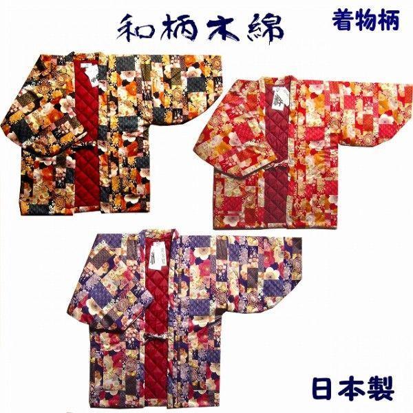 日本製 はんてん 半纏 112-770 友禅の着物の味を表現しました♪ ちゃんちゃんこ おしゃれ・どてら・部屋着・仕事着・ルームウェアー レディース 和柄|marutoyo0122|03