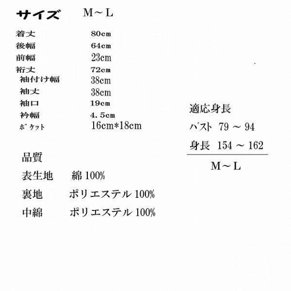 日本製 はんてん 半纏 112-770 友禅の着物の味を表現しました♪ ちゃんちゃんこ おしゃれ・どてら・部屋着・仕事着・ルームウェアー レディース 和柄|marutoyo0122|06