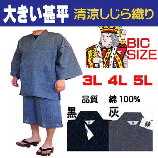 甚平 メンズ おしゃれ 131-1601 父の日 じんべい・大きいサイズ 3L 4L 5L ポイント2倍 しじら織り 上下セット 紳士 綿 ルームウェア  marutoyo0122