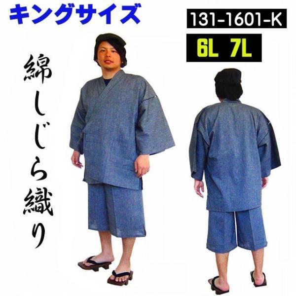 甚平 おしゃれ 131-1601-K メンズ じんべい・大きいサイズ 6L 7L   送料無料!ポイント2倍 しじら織り 上下セット 紳士 綿 ルームウェア |marutoyo0122|03