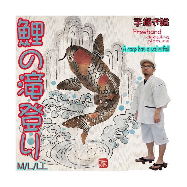 メンズ 甚平 じんべい131-1907-4 京都の手描き絵 鯉の滝登り  送料無料 ポイント2倍 紳士 父の日 ギフト 上下セット marutoyo0122