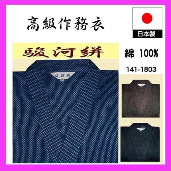作務衣 メンズ 141-1803 厚手・日本製 送料無料 ポイント2倍 おしゃれ  高級 本格 紳士・男性用・大判 部屋着 ルームウェア 贈り物|marutoyo0122