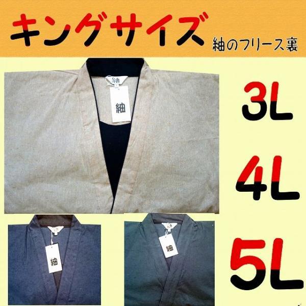 作務衣 メンズ 冬 141-19011k 送料無料 紳士 さむい・大きい・キングサイズ 冬用 さむえ どてら・中綿入り フリース裏 3L 4L 5L あすつく対応|marutoyo0122