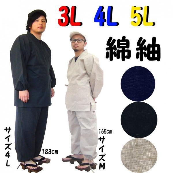 "141-1903k 大きな作務衣 メンズ ""送料無料""  大きいサイズ・大判・ さむい・男性用・作務衣♪ 3L4L5L キングサイズ どてら|marutoyo0122"