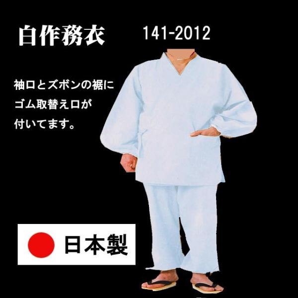 作務衣 白 おしゃれ 141-2012 日本製  メンズ S〜LL 本格・高級さむえ・大判 紳士 綿100%  ルームウェア 作業着|marutoyo0122