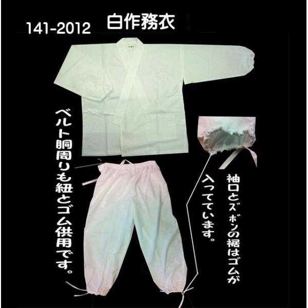 作務衣 白 おしゃれ 141-2012 日本製  メンズ S〜LL 本格・高級さむえ・大判 紳士 綿100%  ルームウェア 作業着|marutoyo0122|02
