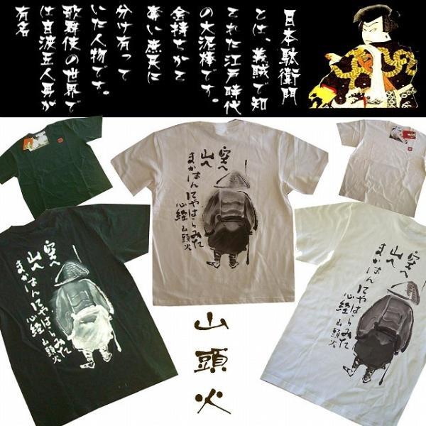 作務衣 メンズ Tシャツ 143-1907-1 メール便(ポスト投函) 送料無料 山頭火 京都の手描き 紳士 粋 部屋着 ルームウェア |marutoyo0122|05