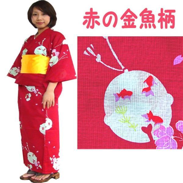 レディース 浴衣 161-1200-14  ゆかた ポイント2倍 送料無料 赤に金魚柄 3点セット 製造直販 セール 女性用  婦人 浴衣|marutoyo0122