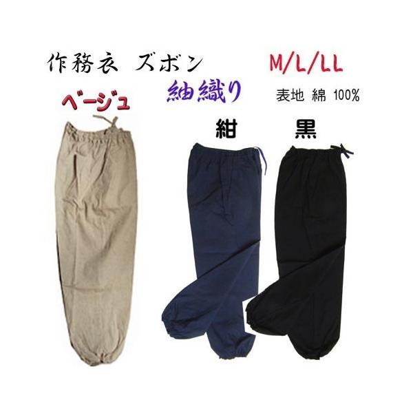 作務衣 パンツ 1903 ズボン  送料無料  丈夫で着やすい「本紬織り」 ルームウェア さむえ 男性用 紳士 メンズ M L LL おしゃれ 替えズボン もんぺ|marutoyo0122