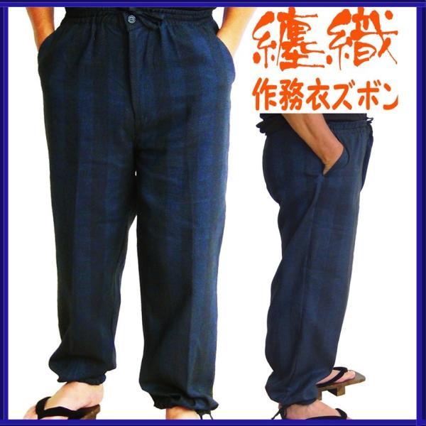 作務衣 おしゃれ ズボン パンツ 1905 人気No1  纏織り メーカー直販 さむい 替えズボン もんぺ ルームウェア 大判・メンズ 紳士・男性用・刺し子 M〜LL  marutoyo0122