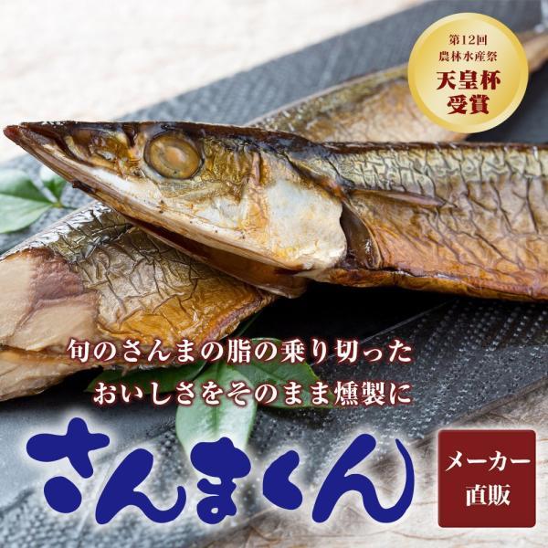 さんまくん さんまの燻製 天皇杯受賞商品|marutoyosyokuhinn