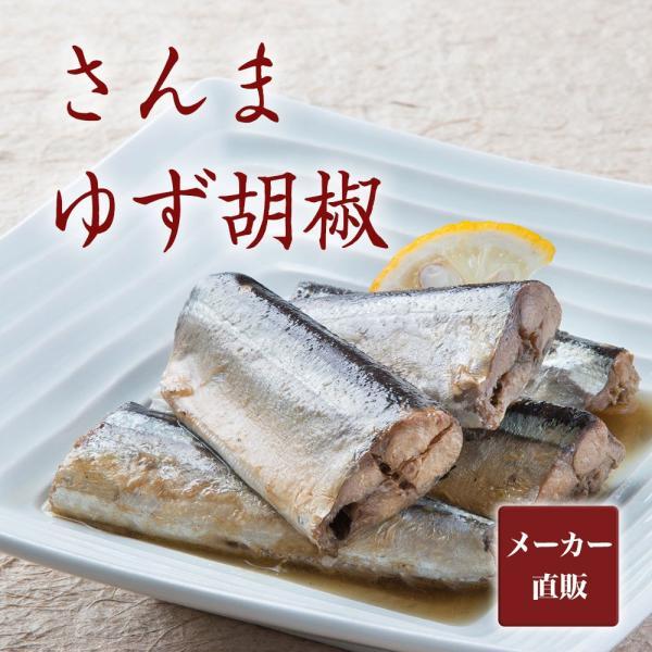 さんま ゆず胡椒|marutoyosyokuhinn