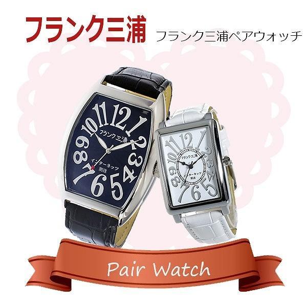 ペアウォッチ フランク三浦 腕時計 FM06IT-BK FM01IT-SVWH marutto-markets