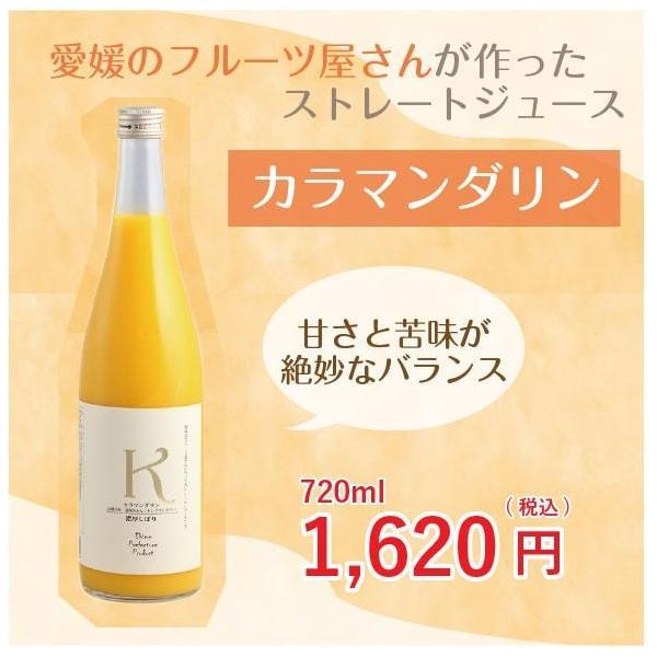 愛媛県産 みかんジュース カラマンダリン 希少柑橘 720ml 果汁100% ストレートジュース