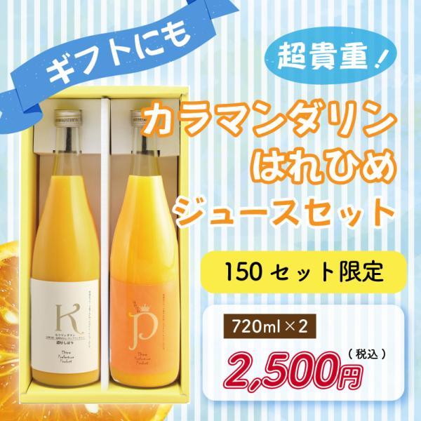 愛媛県産 みかんジュース カラマンダリン はれひめ ジュースセット 720ml×2本