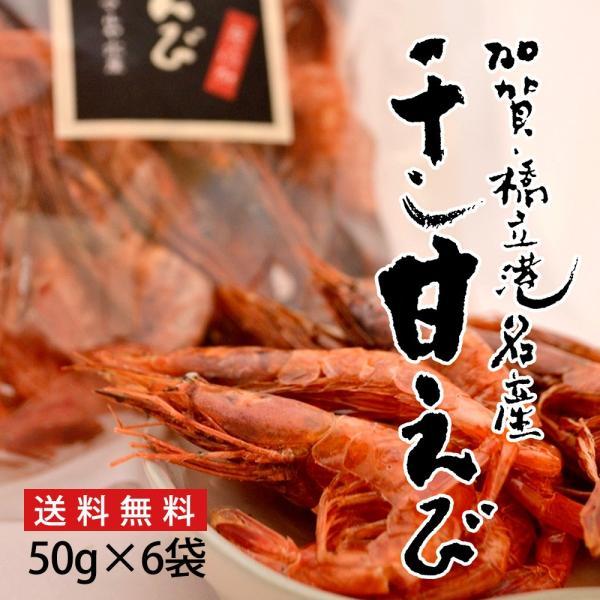 (石川県産)加賀・橋立港名産 干し甘えび:50g×6袋セット|maruya