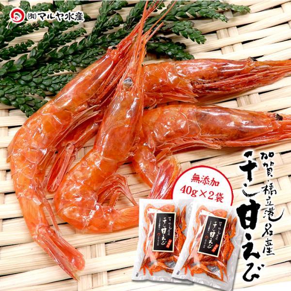 干し甘えび (石川県産) 加賀・橋立港名産:50g×2袋 メール便 送料無料