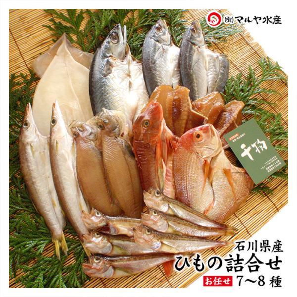 (石川県産)一夜干し/ひもの 8種 詰め合せ:竹|maruya