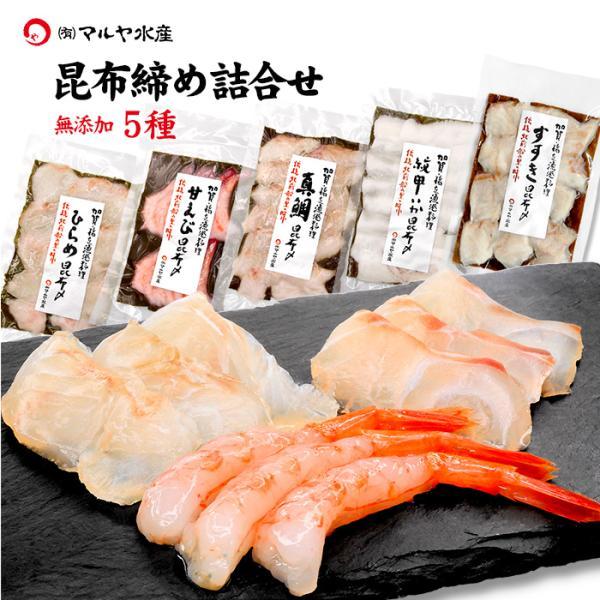 (石川県産)昆布〆/刺身 特撰5種詰め合せ:平目/真鯛/甘えび/すずき/紋甲いか maruya