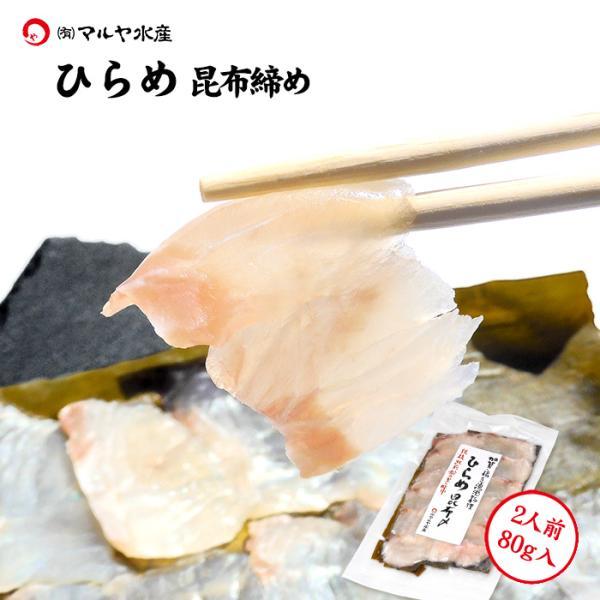 (石川県産)天然 活〆ひらめ昆布締め:約100g×1パック|maruya