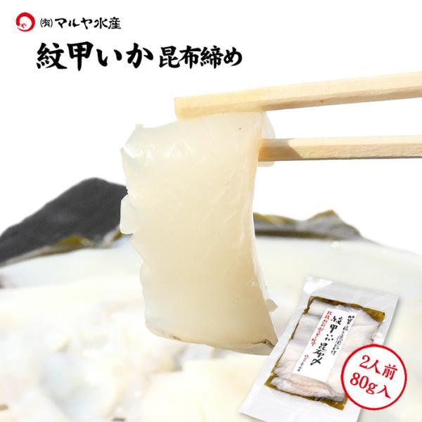 (石川県産)天然 紋甲いか昆布締め:1パック|maruya