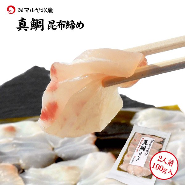 (石川県産)天然 たい昆布締め:約120g×1パック|maruya