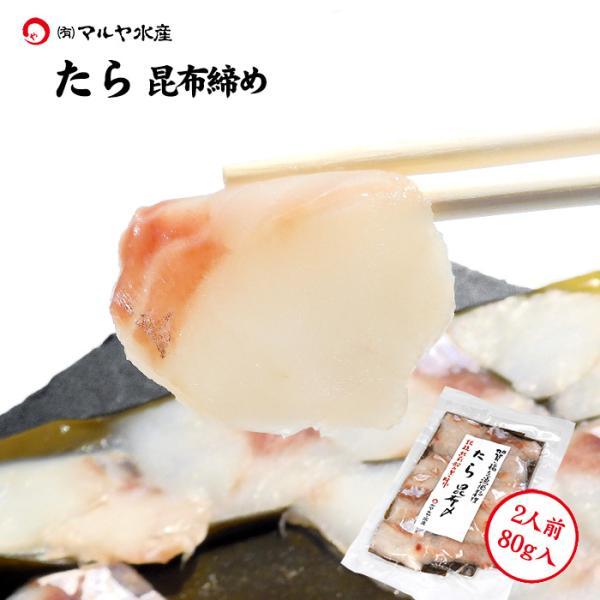 (石川県産)天然 たら昆布締め:約100g×1パック|maruya