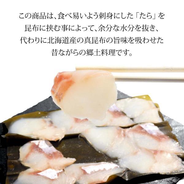 (石川県産)天然 たら昆布締め:約100g×1パック|maruya|02