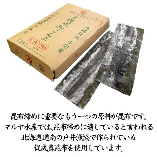(石川県産)天然 たら昆布締め:約100g×1パック|maruya|06