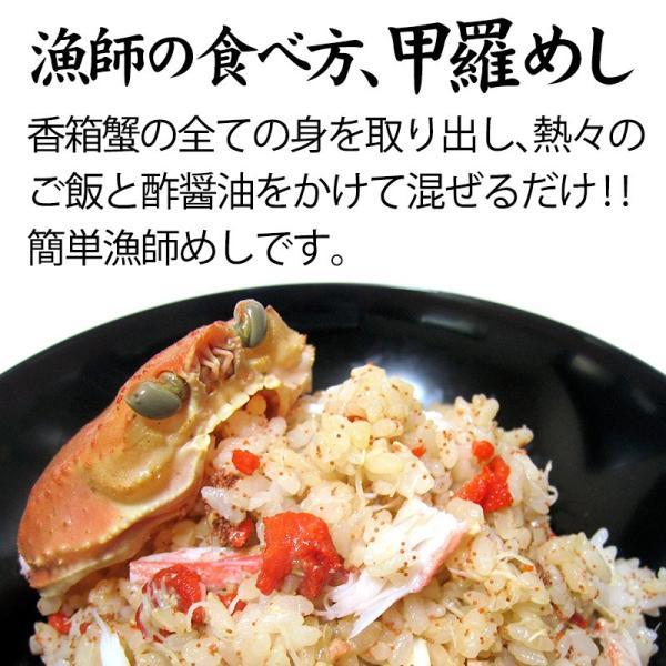 (石川県橋立産)訳あり足折れ&サイズ混合 茹で香箱蟹/せいこ:小サイズ8〜10匹 約1.0kg 詰め合せ|maruya|06