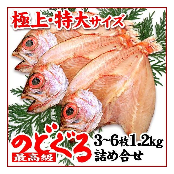 最高級のどぐろ(のどくろ)一夜干し×特大サイズ3〜6枚(合計1.2kg)|maruya
