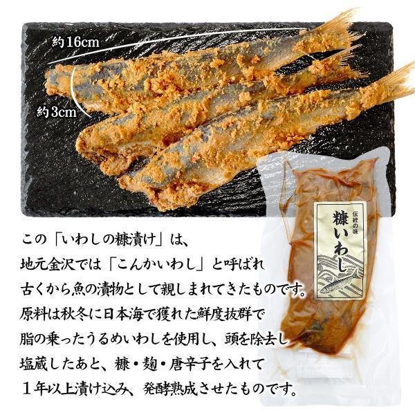 (石川県 特産品)熟成いわし糠漬け(こんかいわし/へしこ) :3匹入り×1袋|maruya|02