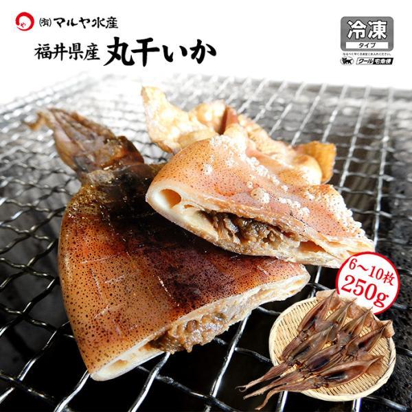 (福井県産)熟成わた入り 丸干しイカ(もみいか):3〜5枚入り×1袋|maruya