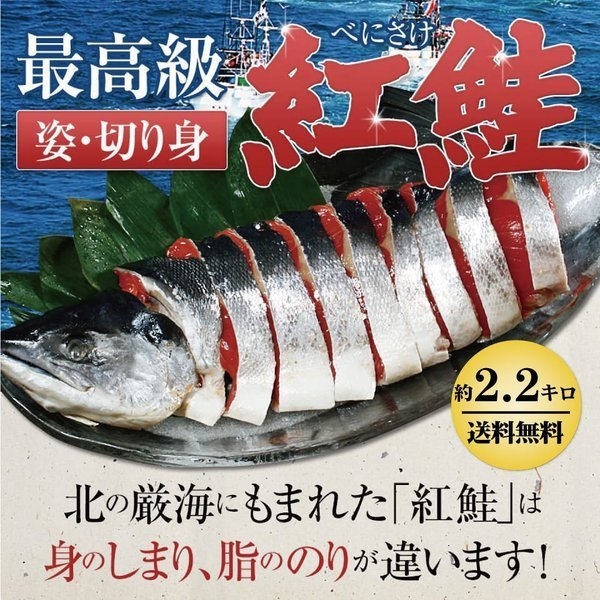 紅鮭(ベニサケ)姿・切り身(中塩)2.4kg(化粧箱) 送料無料