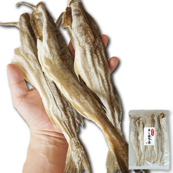 おつまみ 珍味 こまい 大サイズ 4〜7尾 約280g 氷下魚 干し カンカイ 魚 北海道産 コマイ