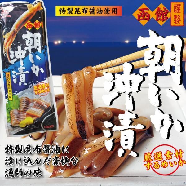 函館朝いか沖漬 1尾 特製昆布醤油