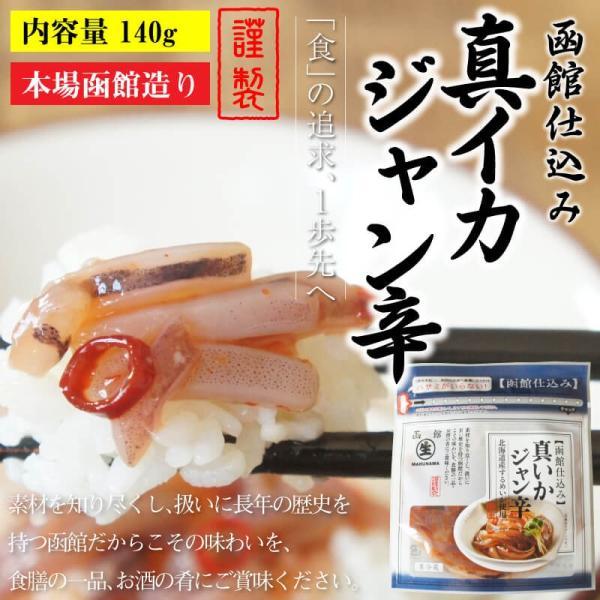 イカ塩辛 イカジャン辛 塩辛 140g 真イカの塩辛 辛みがピリッとうまい マルナマ食品
