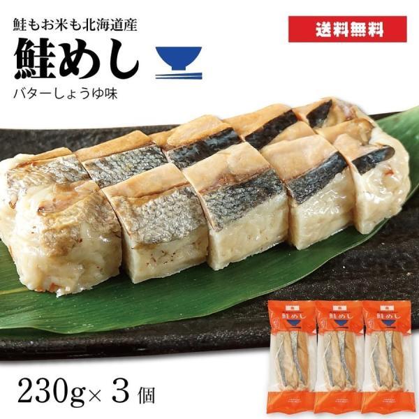 炊き込みご飯 鮭めし 230g×3袋 北海道産鮭 レトルトパック 常温保存